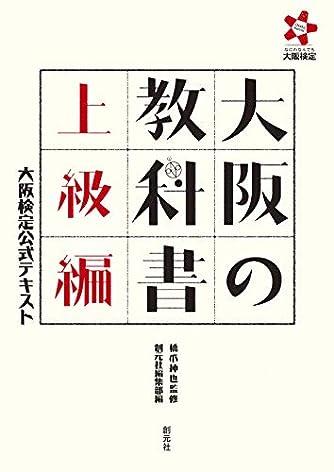 大阪の教科書 上級編
