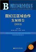 图们江区域合作蓝皮书:图们江区域合作发展报告(2015)