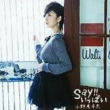 Say!!いっぱい 歌詞