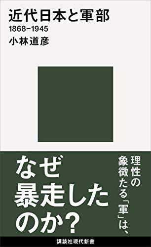 近代日本と軍部 1868-1945 (講談社現代新書)