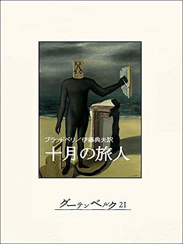 十月の旅人 - レイ・ブラッドベリ, 伊藤典夫
