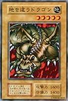 遊戯王カード 地を這うドラゴン VOL4-31N