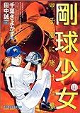 剛球少女 第1巻―甲子園に賭けた夢 (マンサンコミックス)