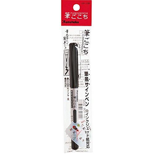 呉竹筆ごこち黒セリースLS1-10S本体サイズ:11x138mm/黒セリース/12.5g