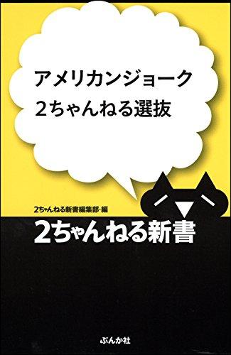 アメリカンジョーク2ちゃんねる選抜 2ちゃんねる新書