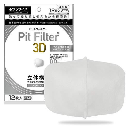 【ノーズマスクピット】2020秋 改良版 3D日本製 高機能 マスクフィルター 洗える PFE試験証明書取得済み ウイルス 予防 対策 立体 ピットフィルター3D 2タイプ 2サイズ (12枚入り(約3ケ月分), ふつうサイズ)