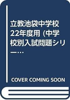 立教池袋中学校 22年度用 (中学校別入試問題シリーズ)