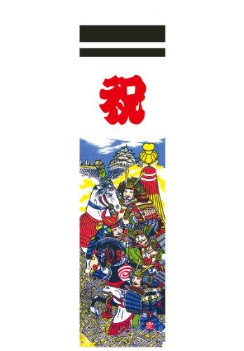 徳永こいのぼり『ミニ節句幟ベランダセット太閤秀吉幟(151-285)』