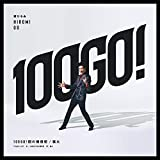 【Amazon.co.jp限定】100GO!回の確信犯 / 狐火 (初回生産限定盤) (メガジャケ付)