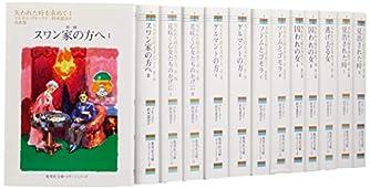 失われた時を求めて 文庫版 全13巻完結セット (集英社文庫ヘリテージ)