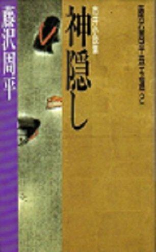 神隠し 市井小説集 (藤沢周平珠玉選)