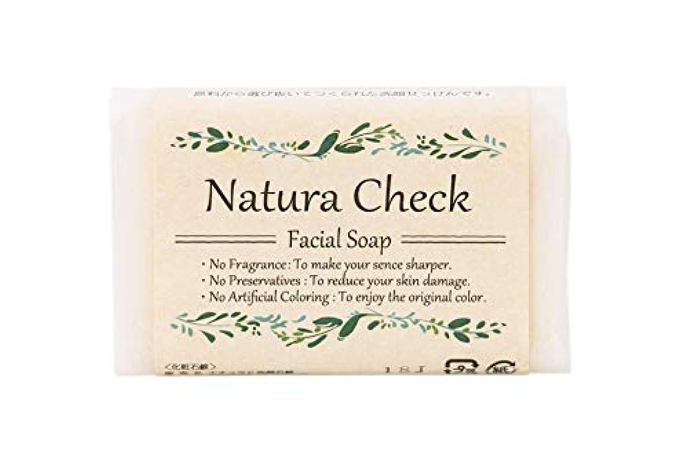 散歩に行く自治プレゼンターNatura Check(ナチュラチェック) 無添加洗顔せっけん80g コールドプロセス製法