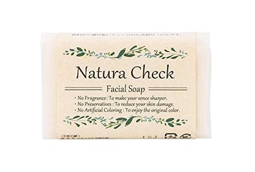 リファイン地上の放棄Natura Check(ナチュラチェック) 無添加洗顔せっけん80g コールドプロセス製法