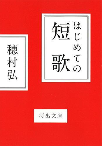 はじめての短歌 (河出文庫 ほ 6-3)