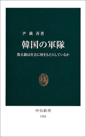 韓国の軍隊―徴兵制は社会に何をもたらしているか (中公新書)