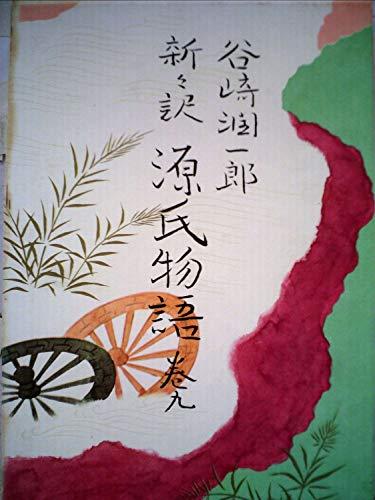 潤一郎訳源氏物語〈巻9〉 (1980年)