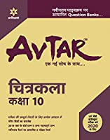 Avtar Chitrakala class 10 (Old Edition)
