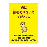 〔屋外用 看板〕 猫に餌をあげないでください イラスト 縦型 丸ゴシック 穴無し (900×600mmサイズ)
