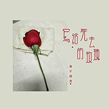 写给死去的玫瑰