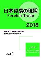 日本貿易の現状 Foreign Trade Japan 2018