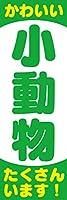 『60cm×180cm(ほつれ防止加工)』お店やイベントに! のぼり のぼり旗 かわいい小動物 たくさんいます!(バージョン2・緑色)