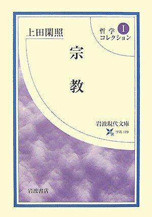 哲学コレクション〈1〉宗教 (岩波現代文庫―学術)の詳細を見る