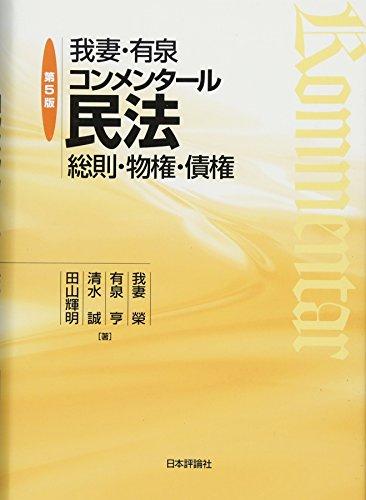 我妻・有泉コンメンタール民法 第5版  総則・物権・債権の詳細を見る