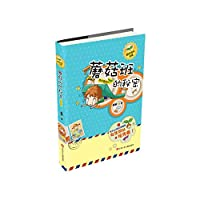 Sunshine Growth book series : Mushroom Ban 's Secret ( male version )(Chinese Edition)