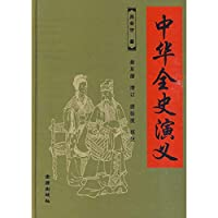 Romance of The Complete History of China
