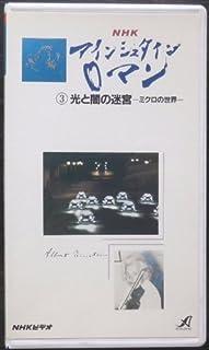 NHKアインシュタイン・ロマン (3) [VHS]