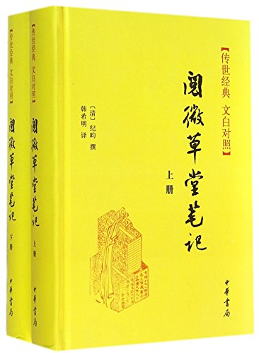 Notes from Yuewei Cottage (Monumental Works: Original Text and Explanatory Notes by Contrast Edition) (Fine)