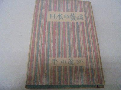 日本の芸談 (1949年)の詳細を見る