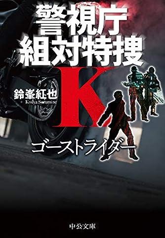 ゴーストライダー-警視庁組対特捜K (中公文庫)