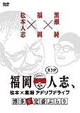 福岡人志、松本×黒瀬アドリブドライブ 第3弾 博多ド定番ぶらり[DVD]