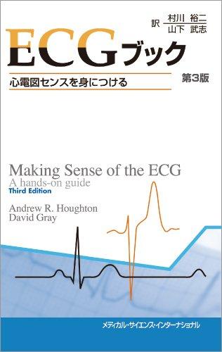 ECGブック -心電図センスを身につける- 第3版