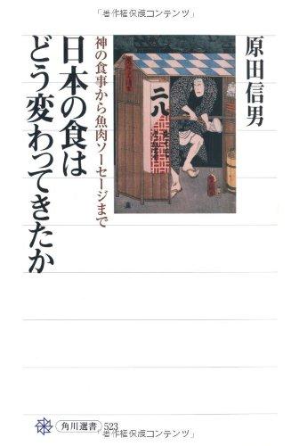日本の食はどう変わってきたか 神の食事から魚肉ソーセージまで (角川選書)
