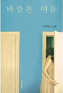 바깥은 여름 Summer Outside Korean Text Book Fiction Novel Kim Ae Ran 김애란