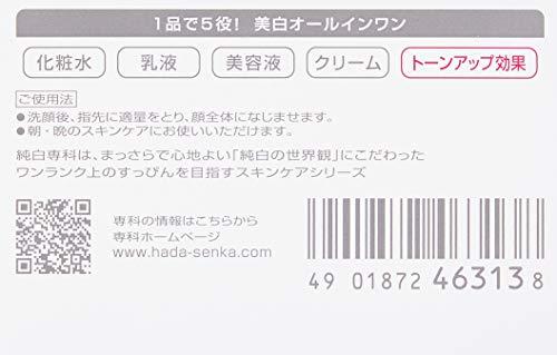 純白専科薬用すっぴん純白クリームオールインワン100g(医薬部外品)