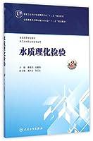 水质理化检验(第2版/本科卫生检验与检疫)