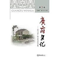 广府文化·第3届广府文化论坛文集