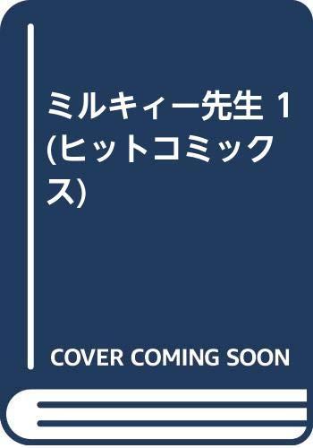 ミルキィー先生 1 (ヒットコミックス)の詳細を見る