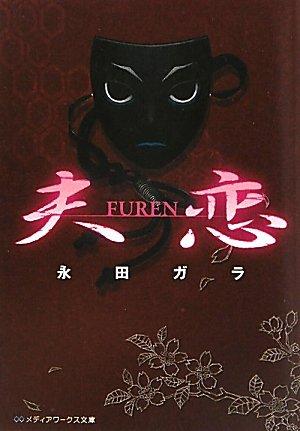 夫恋―FUREN (メディアワークス文庫)