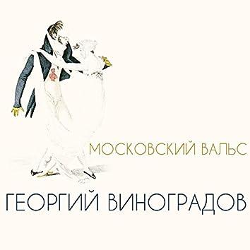 Московский вальс