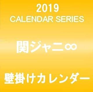 関ジャニ∞ 2019 壁掛けカレンダー クリアファイル&ステッカー付き