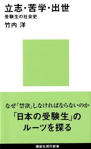 立志・苦学・出世-受験生の社会史 (講談社現代新書)
