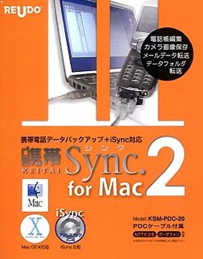 うまれた囚人分析的な携帯シンク for Mac 2 PDCケーブル付属 NTTドコモ?ボーダフォン対応