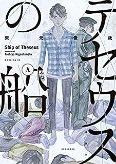テセウスの船 コミック 1-9巻セット [コミック] 東元俊哉