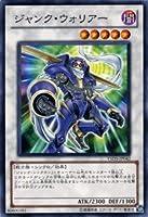【遊戯王カード-スターターデッキ収録-】 ジャンク・ウォリアー YSD05-JP042-N