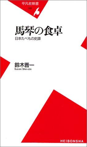 馬琴の食卓―日本たべもの史譚 (平凡社新書)の詳細を見る