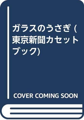ガラスのうさぎ (東京新聞カセットブック)の詳細を見る